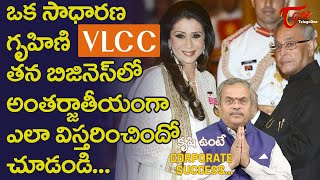 Corporate Success | Success Story Of A Housewife Who Made Her Business Global!! | TeluguOne - TELUGUONE