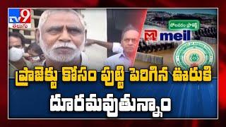 పోలవరం కోసం సొంతూరికి దూరం.. జీవనాడి త్యాగధనులకు సలాం    Devipatnam - TV9 Ground Report - TV9