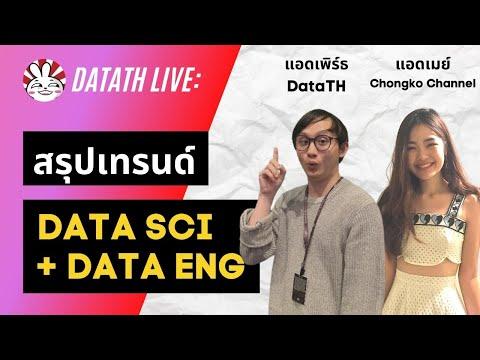 เทรนด์-Data-Engineer-+-Cloud-+