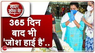 Taal Thok Ke (Spl Edition) LIVE  : Galwan का बलिदान... याद रखेगा Hindustan | Galwan Clash | China - ZEENEWS