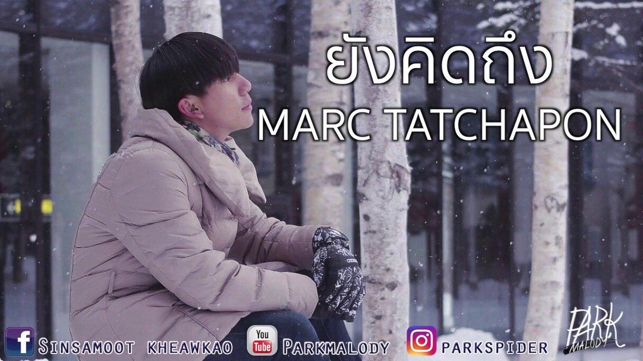 ยังคิดถึง...(same) - MARC TATCHAPON  - [Parkmalody]