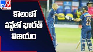 India vs Sri Lanka 1st ODI : India win by 7 wkts; lead series 1-0 - TV9 - TV9
