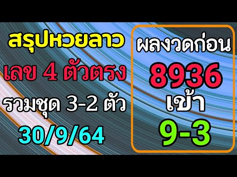 สรุปวิเคราะห์เลขหวยลาว-30/9/25