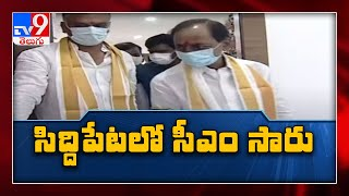 CM KCR Inaugurates new Collectorate building In Siddipet -  TV9 - TV9