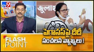 పెగాసస్ పై మమతా బెనర్జీ సంచలన వ్యాఖ్యలు   Mamata Banerjee attacks Centre on Pegasus - TV9 - TV9