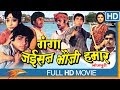 Ganga Jaisan Bhauji Hmar Full Movie , Sujit Kumar, Jyothi Patel , Eagle Bhojpuri Movies