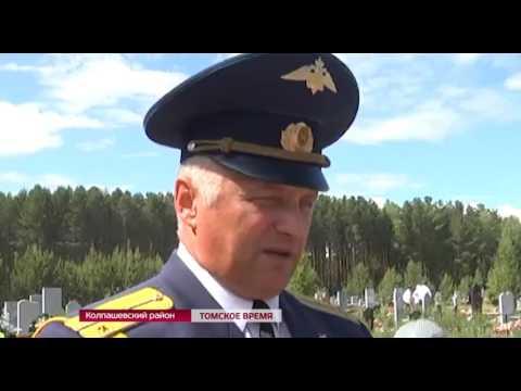 Останки солдата Великой Отечественной войны Михаила Неклюдова торжественно предали родной земле