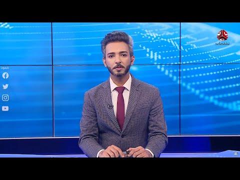 نشرة الاخبار | 19 - 10 - 2020  |  تقديم اسامة سلطان | يمن شباب