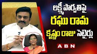 MP Raghu Rama Krishnam Raju Strong Satires on Lakshmi Parvathi Telugu Language   ABN Telugu - ABNTELUGUTV