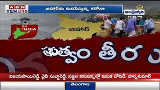 India: Did Bihar Hide Covid Deads Count? || ABN Telugu - ABNTELUGUTV