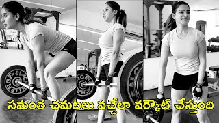 Samantha Latest Gym Workout Video | Actress Samantha Akkineni | Rajshri Telugu - RAJSHRITELUGU