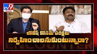 లోకేష్ కోసమే పరీక్షలు నిర్వహించాలనుకుంటున్నారా ? :Audimulapu Suresh Encounter with Murali Krishna - TV9
