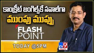 Flash Point Promo : కాంక్రీట్ జంగిల్స్ కి సవాల్ గా ముంపు ముప్పు : Murali Krishna TV9 - TV9