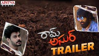 Peanut Diamond Trailer | Abhinav Sardhar, Chandini, Ram Karthik, Sherry Agarwal | Bheems Ceciroleo - ADITYAMUSIC