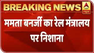 Mamata Banerjee Attacks Rail Ministry Over Shramik Special Trains   ABP News - ABPNEWSTV
