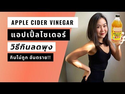 แอปเปิ้ลไซเดอร์-ลดความอ้วน-วิธ