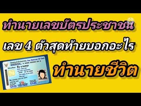 เลขบัตรประชาชน-4-ตัวสุดท้ายบ