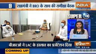 आज की 100 बड़ी ख़बरें | Super 100 | July 7, 2020 (IndiaTV) - INDIATV
