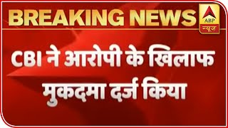 CBI files case against a man for impersonating as PMO official - ABPNEWSTV