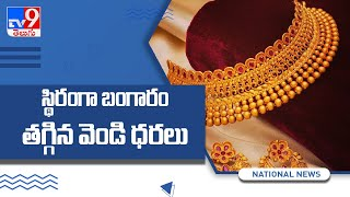 Todays Gold Rate , Silver price today - TV9 - TV9