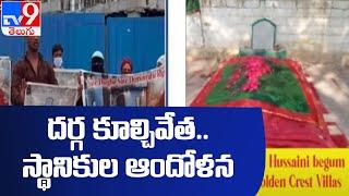 Hyderabad : గోపన్నపల్లిలో దర్గా కుల్చివేత...స్థానికులు ఆందోళన - TV9 - TV9