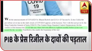Contradictory claims on Covid-19 vaccine add to confusion - ABPNEWSTV