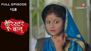 Barrister Babu - Full Episode 18 - With English Subtitles - COLORSTV