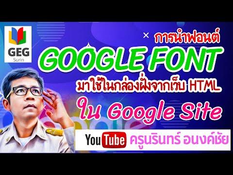 การนำ-ฟอนต์-จาก-Google-fonts-ม