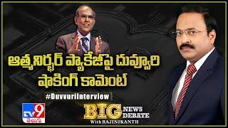 Big News Big Debate : ఆత్మ నిర్భర్ ప్యాకేజీపై దువ్వూరి షాకింగ్ కామెంట్ - TV9 - TV9