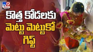 Viral Video: అత్తింటి మర్యాదా మజాకా.. కొత్త కోడలికి మెట్టు మెట్టుకో గిఫ్ట్ - TV9 - TV9