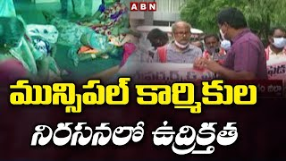 Tension In Municipal Workers' Protest  || మున్సిపల్ కార్మికుల నిరసనలో ఉద్రిక్తత || ABN Telugu - ABNTELUGUTV