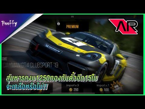 Assoluto-Racing-|-สุ่มหารถงบ12