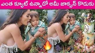 Actress Amy Jackson Son Andreas Birthday Celebrations | Rajshri Telugu - RAJSHRITELUGU