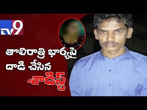 Husband Beats Wife On First Wedding Night In Tirupati Tv9