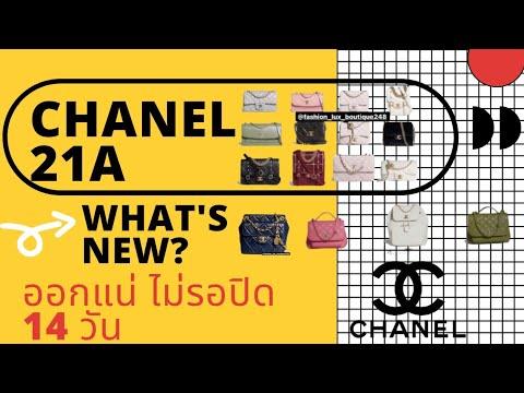 ออกแน่-มาแน่ไม่รอปิด-Chanel-21