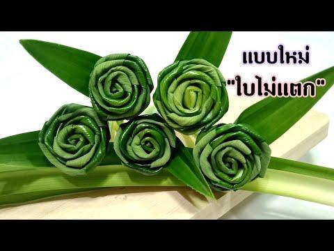 วิธีพับดอกกุหลาบใบเตยง่ายๆใบไม