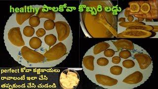 కొబ్బరి కోవా healthy లడ్డు ఒక్కసారి చేసుకొని చూడండి|coconut పాలకోవా కజ్జికాయలు|palakova kajjikayalu - ANDHRARECIPES