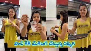 Actress Rashmika Mandanna Making Pancakes At Home | పాన్ కేక్ మేకింగ్ చేస్తున్న రష్మిక | IG Telugu - IGTELUGU