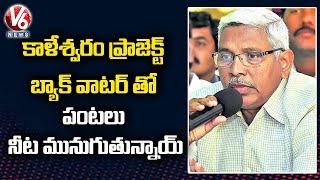 Prof Kodandaram Slams CM KCR Over Kaleshwaram Project Construction Defects   V6 News - V6NEWSTELUGU