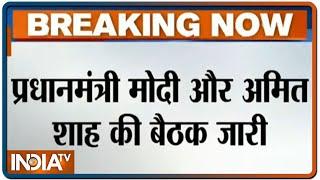 Lockdown 5.0 कैसा होगा? प्रधानमंत्री आवास पर PM Modi और Amit Shah के बीच मीटिंग में चर्चा जारी - INDIATV