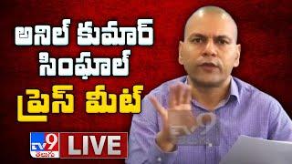 AP Principal Health Secretary Anil Kumar Singhal Press Meet LIVE | Covid-19 Situation AP - TV9 - TV9