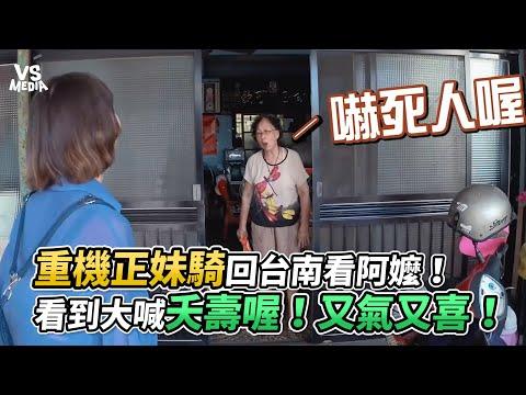 重機正妹騎回台南找阿嬤!看到大喊夭壽喔!又氣又喜!《VS MEDIA》