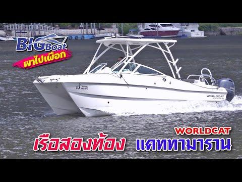 แคททามาราน-เรือสองท้อง-กว้างแล