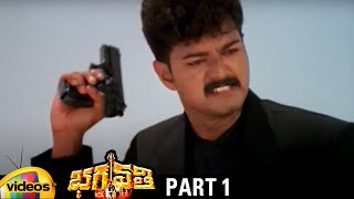 Bhagavathi Telugu Full Movie HD | Vijay | Reema Sen | Vadivelu | K Viswanath | Part 1 | Mango Videos - MANGOVIDEOS