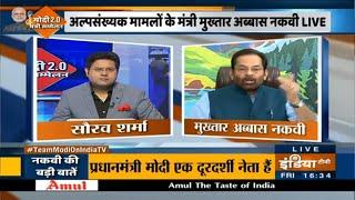 Modi 2.0 में मुसलमानों का कितना साथ, कितना विकास हुआ? जानें  Mukhtar Abbas Naqvi से - INDIATV