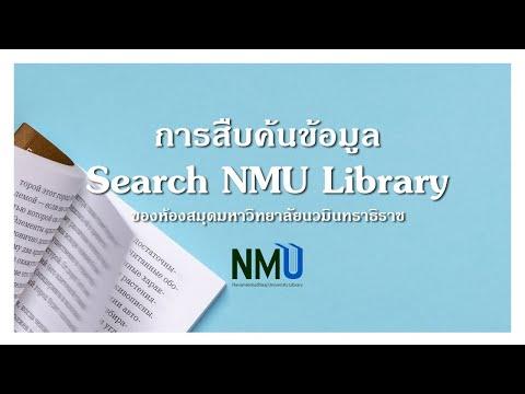 การสืบค้นข้อมูล-Search-NMU-Lib