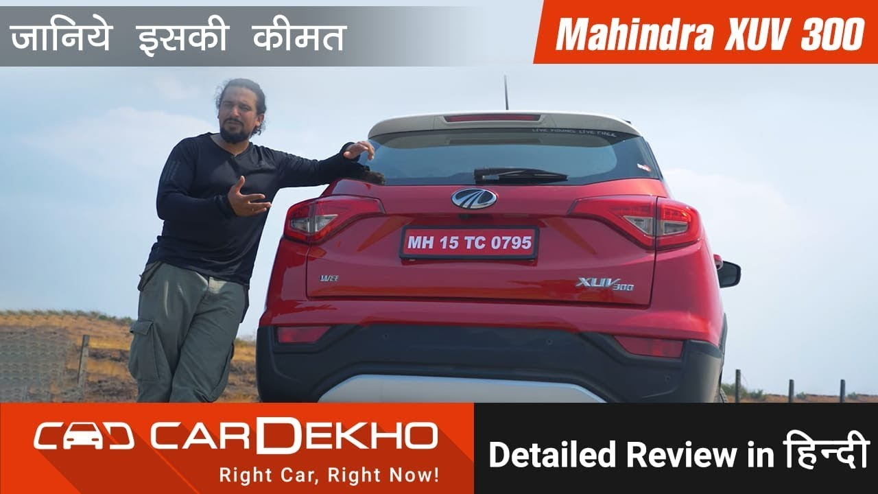 Mahindra XUV300 First Drive Review in Hindi |  XUV 300      | CarDekho.com