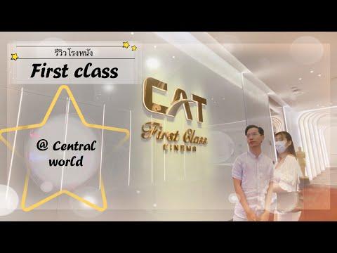รีวิวโรงหนังFirst-Class-ที่-Ce