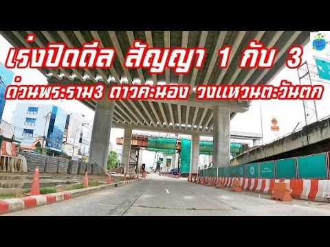 สะพานขึงคู่ขนาน-สะพานพระราม-9-