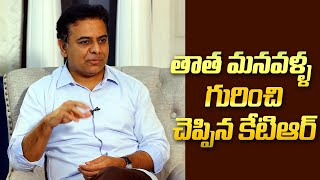 KTR talks about Thatha-Manavallu | I am scared of Children with Such Power | IndiaGlitz Telugu - IGTELUGU